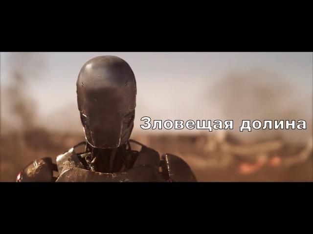 Зловещая долина (На русском)