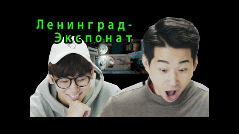 Реакция корейцев на клип: