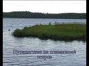 Путешествие на плавающий остров на озере Гурвич