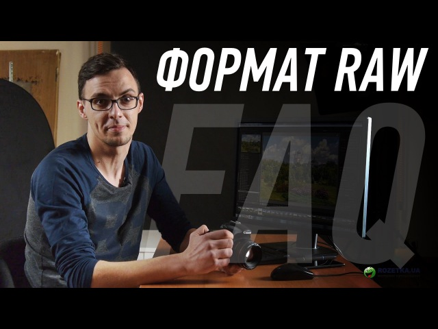 FAQ: формат RAW