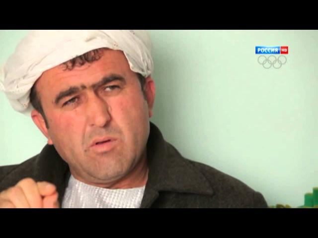 Афганцы о том кто такие русские смотреть онлайн без регистрации
