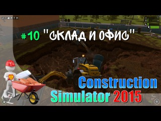Construction simulator 2015 #10 СКЛАД И ОФИС