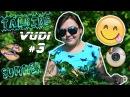 Talking Vudi #3//ЛЕТО!!!!