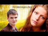 Провинциалка Новинка 2015 мелодрама русские фильмы онлайн Melodrama 2015