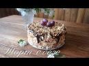 Торт с безе Воздушный замок Веточка Крем масляный основной на сгущенном м