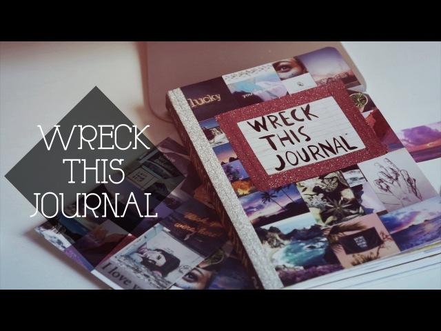 Wreck This Journal УНИЧТОЖЬ МЕНЯ Украшаем Обложку WTJ GIVEAWAY