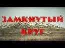 Документальный фильм Замкнутый круг