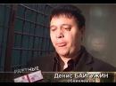 Денис Байгужин - опущенный на зоне петух