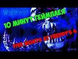 Five Nights At Freddy's 4 - 10 минут геймплея от blekoni