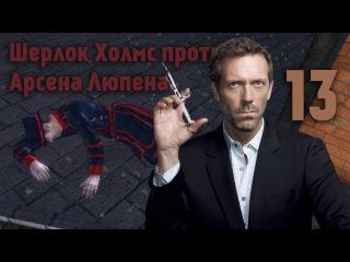 Шерлок Холмс против Арсена Люпена - Дозы хватит всем. Часть 13
