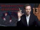 Шерлок Холмс против Арсена Люпена Дозы хватит всем Часть 13