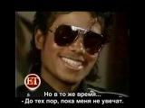 Майкл Джексон интервью ET, 1983