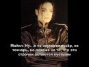 Michael Jackson. Dangerous Court Case Deposition 1994 (4/5)