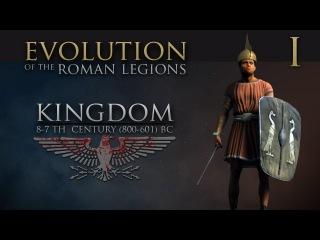 Evolution of the Roman Legions: Part 1 - Kingdom (8-7th Century BC)