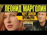 ПРЕМЬЕРА!Леонид МАРГОЛИН- ИДУТ ДОЖДИ1080pHD
