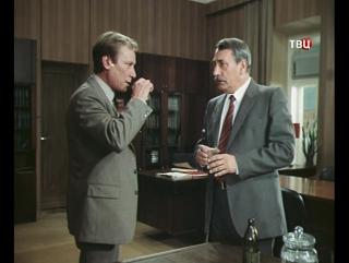 Визит к минотавру. (1987. Серия 5).