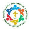 ПМД74 - Православная молодёжь Южного Урала