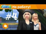 The Sims 4: На Работу! - Интерн. Второй рабочий день #4