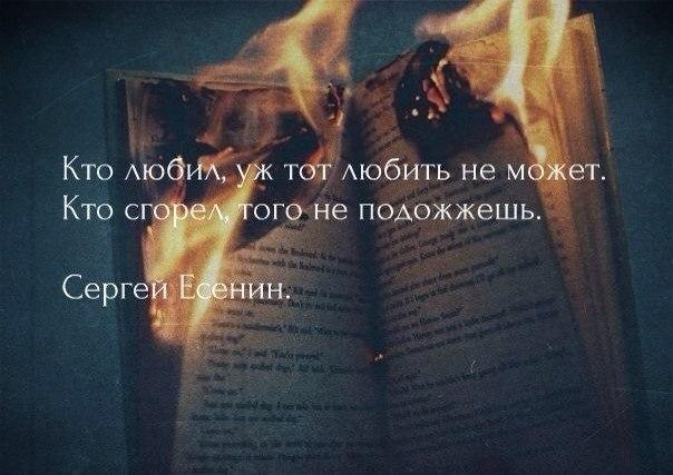 Кто сгорел того не подожжешь стих есенина