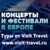 Vizit Travel (Концерты и фестивали в Европе)