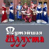 Народны фальклорны ансамбль БДУ Тутэйшая Шляхта