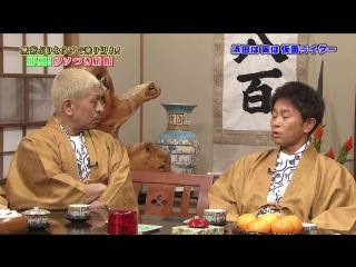 Gaki No Tsukai #1282 (2015.11.29) - Liars' Hotel (無茶ぶりをウソで乗り切れ! 即興! ウソつき旅館)
