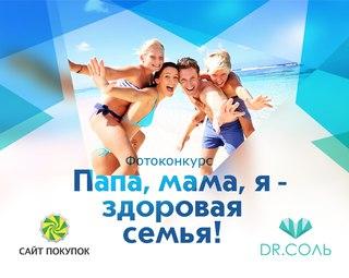 Сайт Покупок, интернет-магазин в городе Волжск (Марий