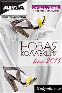 Официальный интернет-магазин ALBA Продажа обуви