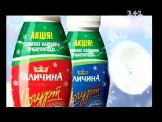 Рекламный блок (1+1, 15.11.2011) Bonduelle, Colgate Plax, Еко-маркет, Garnier, АВК, SsangYong, Palmolive, Окко, Nivea for Men