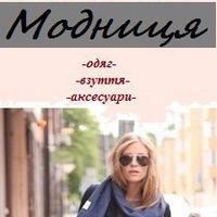modnitsya_odejda