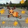 Подслушано в Новороссийске