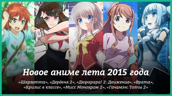 """Опрос """"Лучшее аниме летнего сезона аниме 2015"""""""
