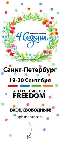 Маркет «4 сезона» 19-20 сентября, FREEDOM