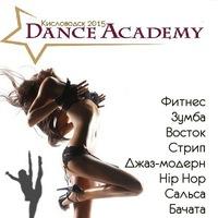 Логотип  Dance Academy Кисловодск / Академия танцев