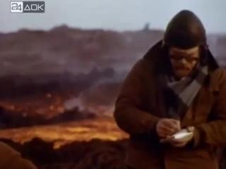 Кунашир - остров вулканов (ЦентрНаучФильм, 1978)