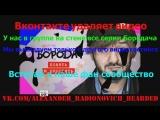 Бородач 5 серия