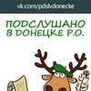 Подслушано в Донецке РФ