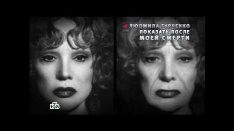 Новые русские сенсации: Людмила Гурченко. Показать после моей смерти