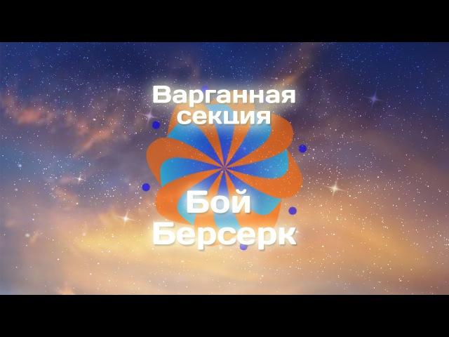 Уроки варгана от Булыгина Максима - Бой берсерк