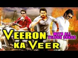 Veeron Ka Veer 2015 Hindi Dubbed Movie With Telugu Songs | Prabhas, Anshu, Brahmanandam