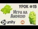 Как сделать игру на Андроид Unity 5 Урок 15 - Устанавливает Player Settings