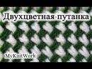 Вязание спицами. Узор Двухцветная путанка. How to Knit the Two Color Plaited Basketweave Stitch.