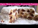 Торт Вишня в Снегу (Обалденный Домашний Тортик) | Cherry Cake Recipe, Subtitles