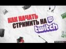 Как стать стримером на Twitch tv