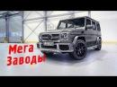 МегаЗаводы - СБОРКА ГЕЛЕНДВАГЕНА. Mercedes G-CLASS.