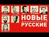 Новые русские (2015) Короткометражные фильмы