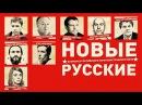 Новые русские 2015 / Короткометражные фильмы