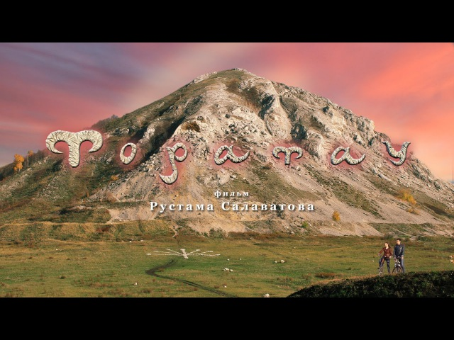 Фильм Торатау (Тратау, Шихан, Toratau, Стерлитамак) - Eng sub