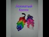 БРЕЛОК ИЗ РЕЗИНОК. Лохматый брелок Rainbow Loom. Урок 23