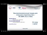 Совместное использование ПК ЛИРА 10.4 и Tekla Structures - Расчет и проектирование конструкций